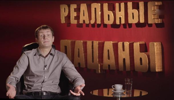 Реальные пацаны | Яндекс Дзен | 350x610